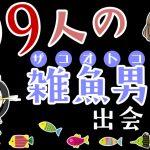 【99人の雑魚男に出会え!】恋愛成就研究ラボ②