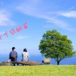 【体験談】付き合った経験からの年下男子を落とす方法